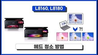 프린터 헤드 청소 방법ㅣ엡손 에코탱크 L8160, L8…