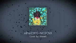 NICECNX - คล้าย ( CRY ) | Cover By Akewit
