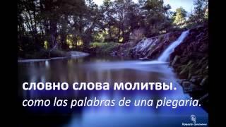 Би-2 - Молитва (Plegaria) - Subtitulos En Español