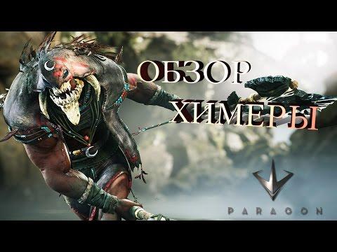 видео: paragon - Обзор Химеры
