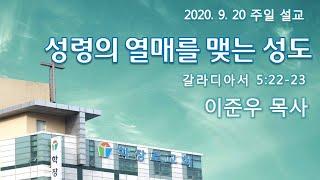 2020-9-20 학장로교회 주일오전예배 이준우목사 -…
