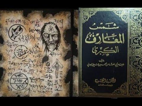 تحميل كتاب شمس المعارف الاصلي كتاب الجن الممنوع في العالم النسخة الاصلية Pdf السحر الاسود