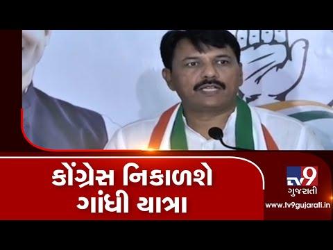 Gujarat Congress To Take Out Gandhi Sandesh Yatra To Mark Gandhi Jayanti | Tv9GujaratiNews