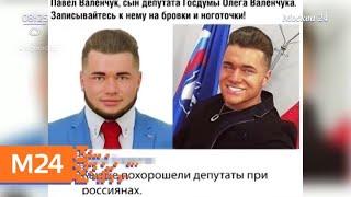 """Смотреть видео """"Самый красивый депутат"""" пожаловался в полицию из-за шутки в свой адрес - Москва 24 онлайн"""