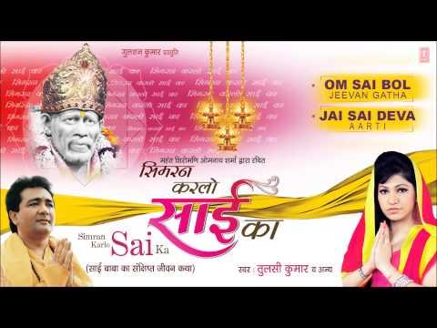 Simran Karlo Sai Ka Sai Bhajan  Tulsi Kumar Full Audio Songs Juke Box I Simran Karlo Sai Ka