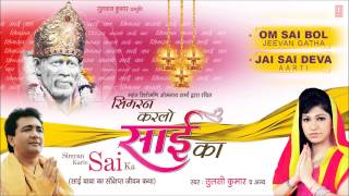 Simran Karlo Sai Ka Sai Bhajan By Tulsi Kumar Full Audio Songs Juke Box I Simran Karlo Sai Ka