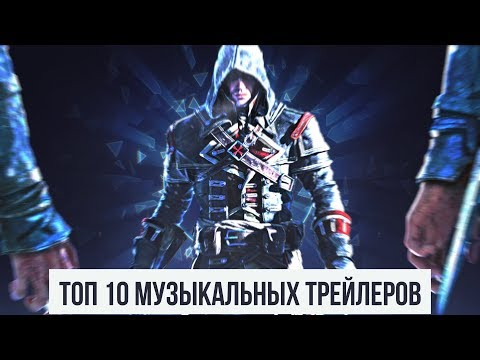 Assassins creed музыка из трейлера