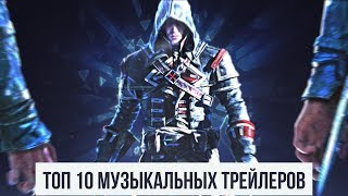Топ 10 Музыкальных трейлеров Assassin's creed. Лучшие музыкальные трейлеры Assassins creed.