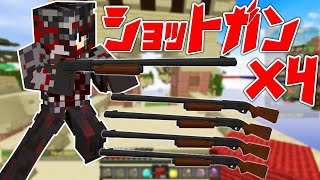 【Minecraft】ショットガン4丁で敵陣に凸った結果wwベッドウォーズ実況…