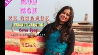 Moh Moh Ke Dhaage | Cover | Amrita Bharati Panda | Dum Lagake Haisha | Monali Thakur