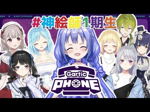 【Gartic Phone】一期生でお絵描き【にじさんじ/勇気ちひろ】