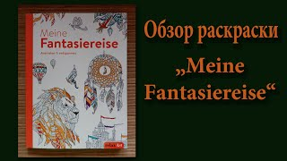 "Обзор раскраски ""Meine Fantasiereise"" (""Мое фантастическое путешествие"")"
