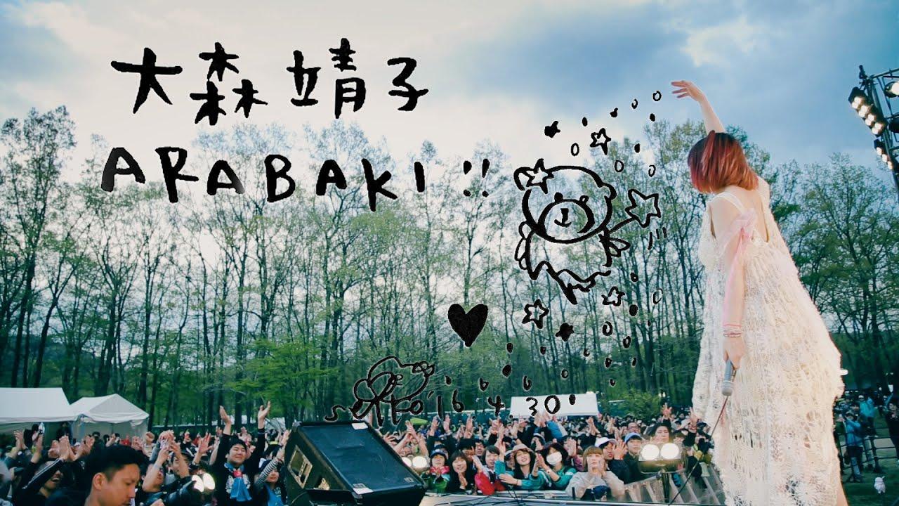 at-arabaki-rock-fest16-youtube-channel