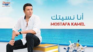 Mostafa Kamel - ANA NSETAK | Official Music Video| مصطفي كامل - أنا نسيتك