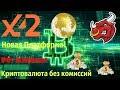 X42  Криптовалюта без комиссий!Новая Платформа! POS #POS#x42#bitcoin