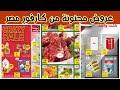 أغنية عروض كارفور مصر من اليوم حتي ١٥ ديسمبر ٢٠١٩ عروض مجنونة لآخر السنة Crazy Sale