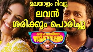 ���ട്ടപ്പനയിലെ ���ത്വിക്റോഷന് ���ലയാളം ���ിവ്യു  Kattappanayile Rithwik Roshan Malayalam Movie Review