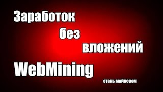 Как заработать на Web Mining 2017