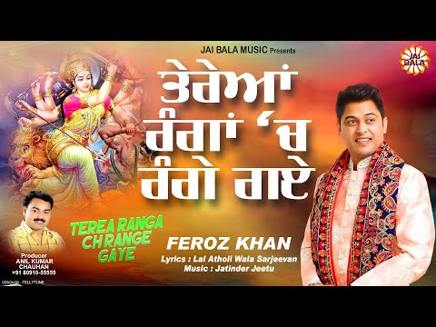 Terea Ranga Ch Range Gaye By Feroz Khan Full Song I Punjabi Devi Bhajans 2016