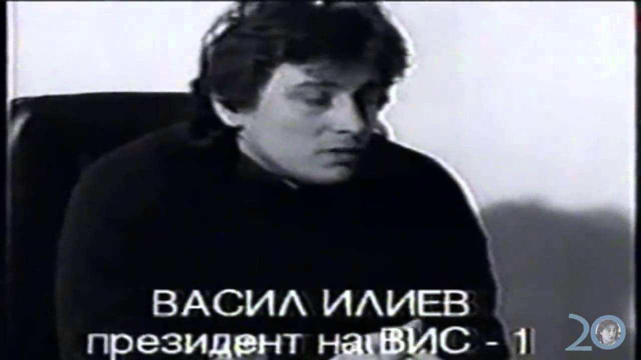 Image result for васил илиев