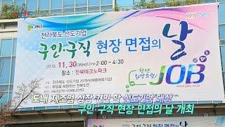 [전북생생TV]기획뉴스_전라북도선도기업 구인구직 현장면…