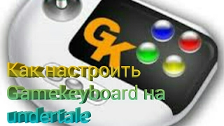 Как настроить Gamekeyboard на Undertale.