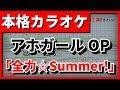 【フル歌詞付カラオケ】全力☆Summer!【アホガールOP】(angela)【野田工房cover】