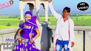Gambar cover मनराज गुर्जर आन्धोली का विडियो सांग || आंसु टप टप टपक || New Super Hit Song | Madhu Rangili Song
