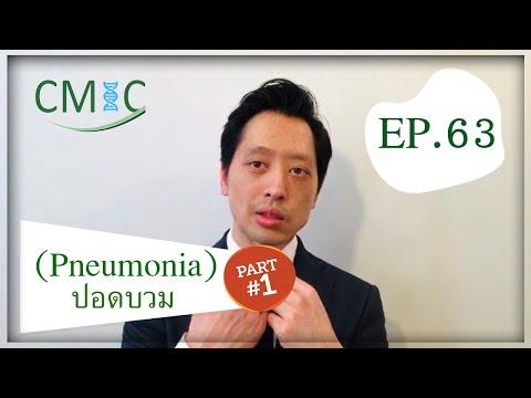 ปอดบวม: Part 1(Pneumonia) โดยนายแพทย์จักรีวัชร