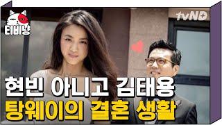 [티비냥] 현빈이 아닌 김태용감독을 선택한 대륙여신 탕…