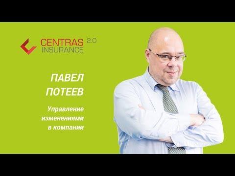 Павел Потеев. Управление изменениями в компании