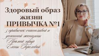Здоровый образ жизни 5 привычек успешной и счастливой женщины Прямой эфир 1 Елены Гореловой