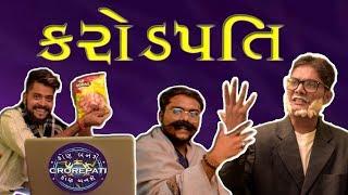 Gujju KBC   કોણ બનેગા કરોડપતિ ?   Swagger Baba   ft. Comedy Spell   ગુજરાતી કોમેડી   Amdavadi Man