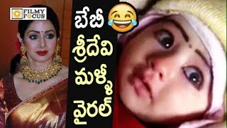 Baby Sridevi Getting Viral Again on Social Media : Cute video - Filmyfocus.com