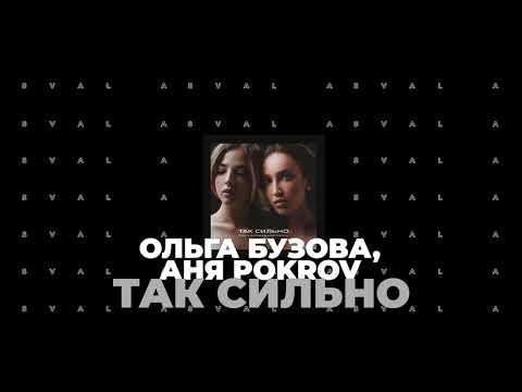 Ольга Бузова, Аня Pokrov - Так сильно