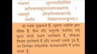 """Swami Ramsukhdasji Maharaj ki aawaaz me divya """"Nitya Stuti"""" Shlok tatha arth ke sath"""
