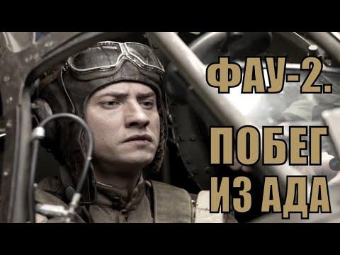 ФАУ-2. ПОБЕГ ИЗ АДА (2020) [обзор на фильм]