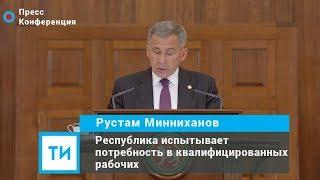 Рустам Минниханов: Республика испытывает потребность в квалифицированных рабочих
