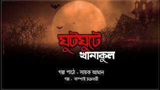 Horror Story। ভূতুড়ে গল্প। Sayak aman। Bumpai Chakraborty। ঘুটঘুটে খানাকুল। Ghutghute Khanakul