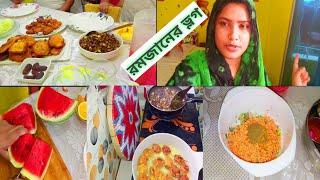 আমি কিভাবে ইফতারে সময় ঝটপট সব কাজ গুছিয়ে করি? Quick Iftari Ramadan recipe/BD Vlogger Toma /Vlog
