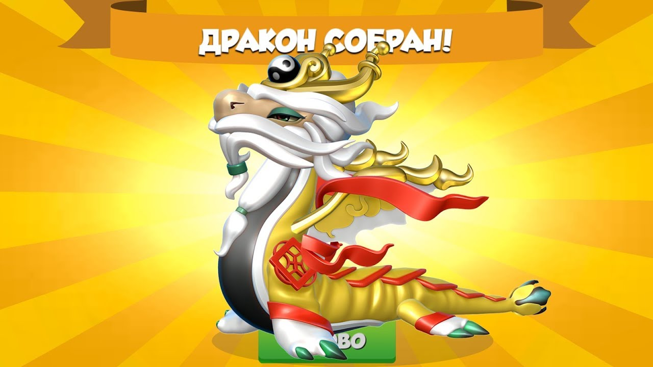 Фото легенды дракономании дракон китайский