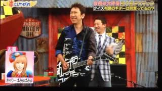 嵐にしやがれに出た布袋寅泰さんの ギタークイズです!さすがほてい!