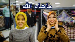 بنتنا لبست الحجاب لاول مرة 🧕 .^.قمة الكياتة ماشاء الله.^. 💖