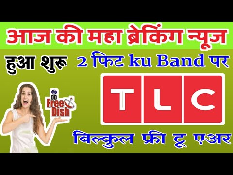 Big Breaking News || Watch Discovery Network Channel TLC Free To Air On 2 Fit Ku Band Dish || D2H