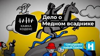 «Кафка-кодекс»: Дело о Медном всаднике
