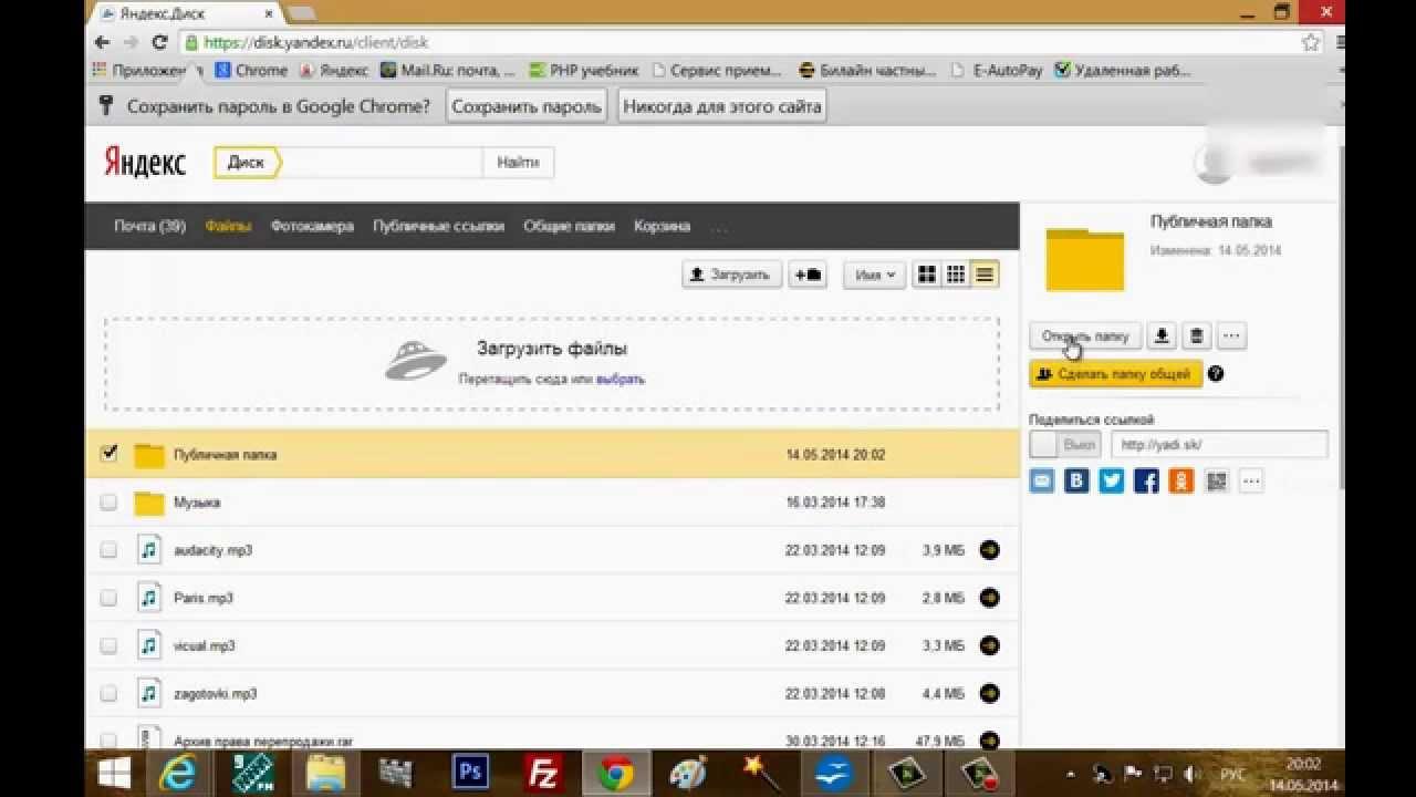 Как загрузить файлы на Яндекс Диск и получить ссылку на ...