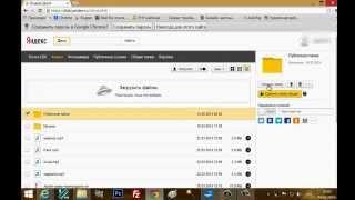 Как загрузить файлы на Яндекс Диск и получить ссылку на скачивание