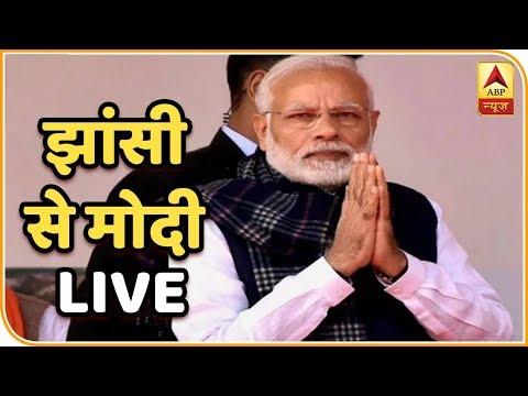 #Pulwamaattack : यूपी के झांसी से पीएम मोदी LIVE, पुलवामा हमले पर बोल रहे हैं..   ABP News Hindi