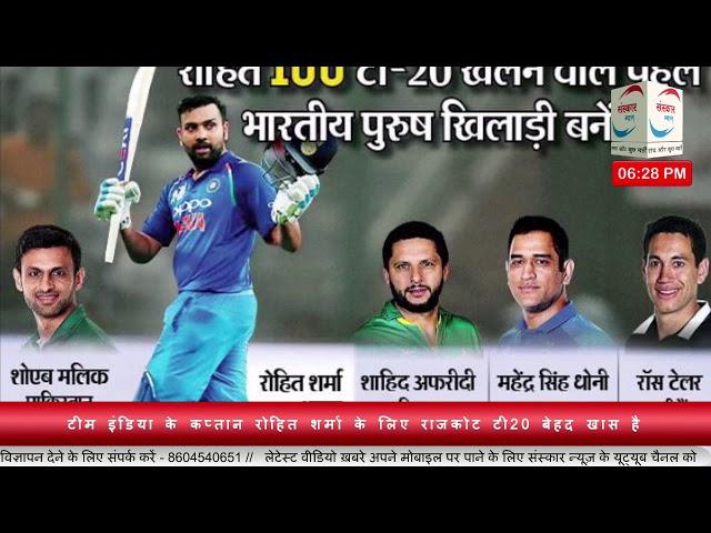 कप्तान रोहित शर्मा बने 100 टी20 अंतरराष्ट्रीय मैच खेलने वाले पहले भारतीय खिलाड़ी
