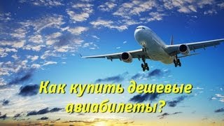 Как купить дешевые авиабилеты? 12 способов сэкономить.(Сегодня поговорим о некоторых способах, которые позволять вам существенно сэкономить и купить дешевые..., 2013-09-29T14:09:12.000Z)